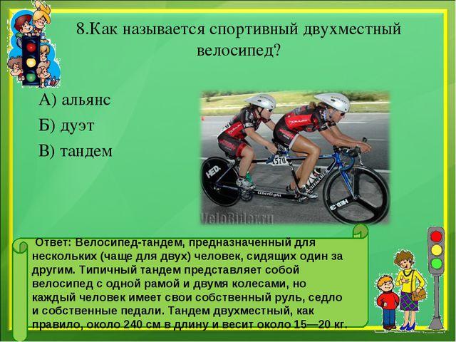 8.Как называется спортивный двухместный велосипед? А) альянс Б) дуэт В) танде...