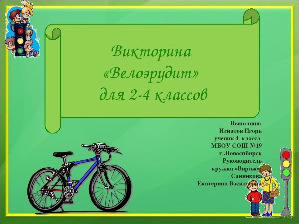 Выполнил: Игнатов Игорь ученик 4 класса МБОУ СОШ №19 г .Новосибирск Руководит...