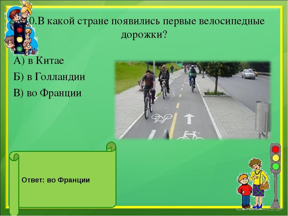 10.В какой стране появились первые велосипедные дорожки? А) в Китае Б) в Голл...