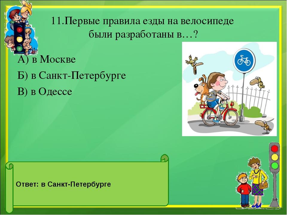 11.Первые правила езды на велосипеде были разработаны в…? А) в Москве Б) в Са...