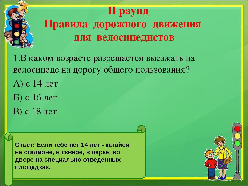 II раунд Правила дорожного движения для велосипедистов 1.В каком возрасте ра...