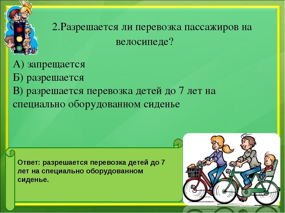 2.Разрешается ли перевозка пассажиров на велосипеде? А) запрещается Б) разре...