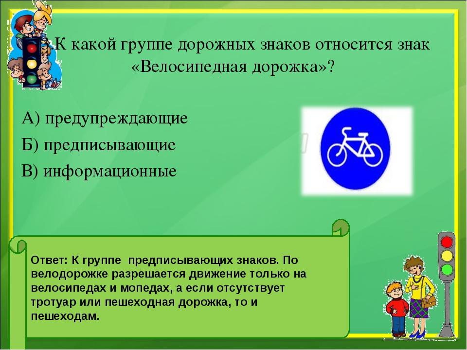 3.К какой группе дорожных знаков относится знак «Велосипедная дорожка»? А) п...