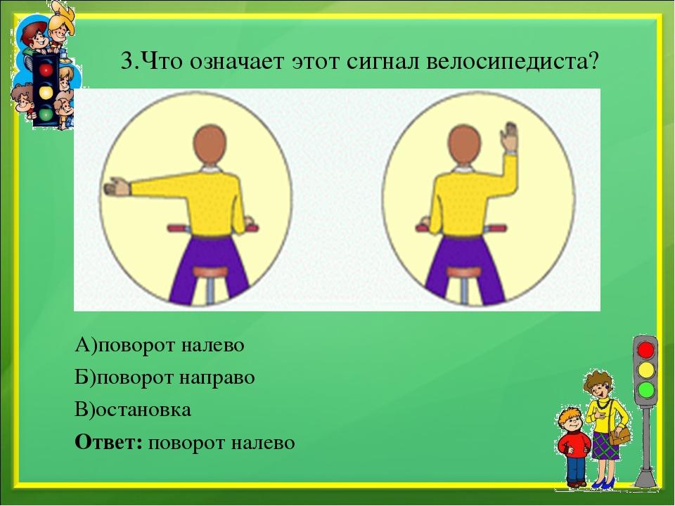 3.Что означает этот сигнал велосипедиста? А)поворот налево Б)поворот направо...