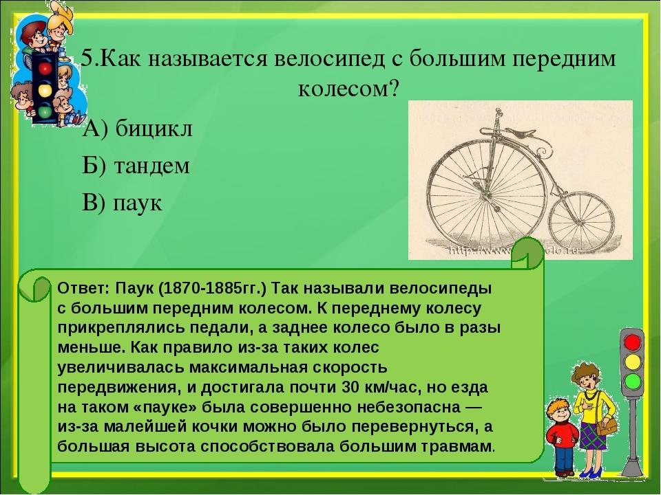 5.Как называется велосипед с большим передним колесом? А) бицикл Б) тандем В)...