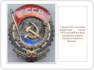 7 апреля 1923 года добыт первый керн , 9 июня 1923 года ОККМА была награждена