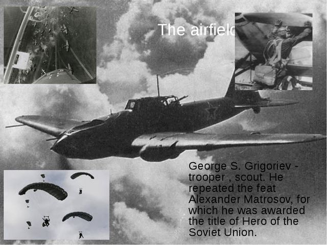 The airfield George S. Grigoriev - trooper , scout. He repeated the feat Ale...