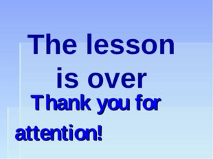 The lesson is over Thank you for attention!