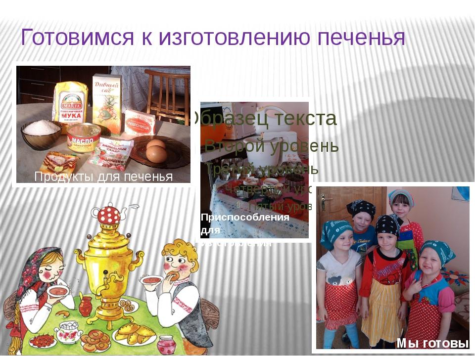 Готовимся к изготовлению печенья Продукты для печенья Приспособления для изго...