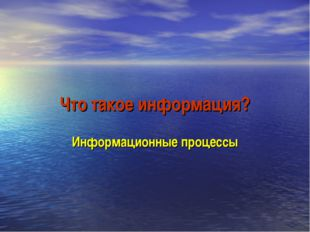 Что такое информация? Информационные процессы