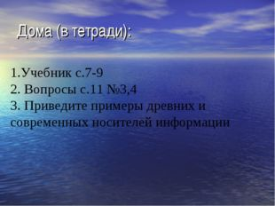 Дома (в тетради): 1.Учебник с.7-9 2. Вопросы с.11 №3,4 3. Приведите примеры д