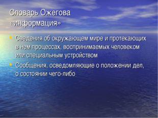 Словарь Ожегова «информация» Сведения об окружающем мире и протекающих в нем