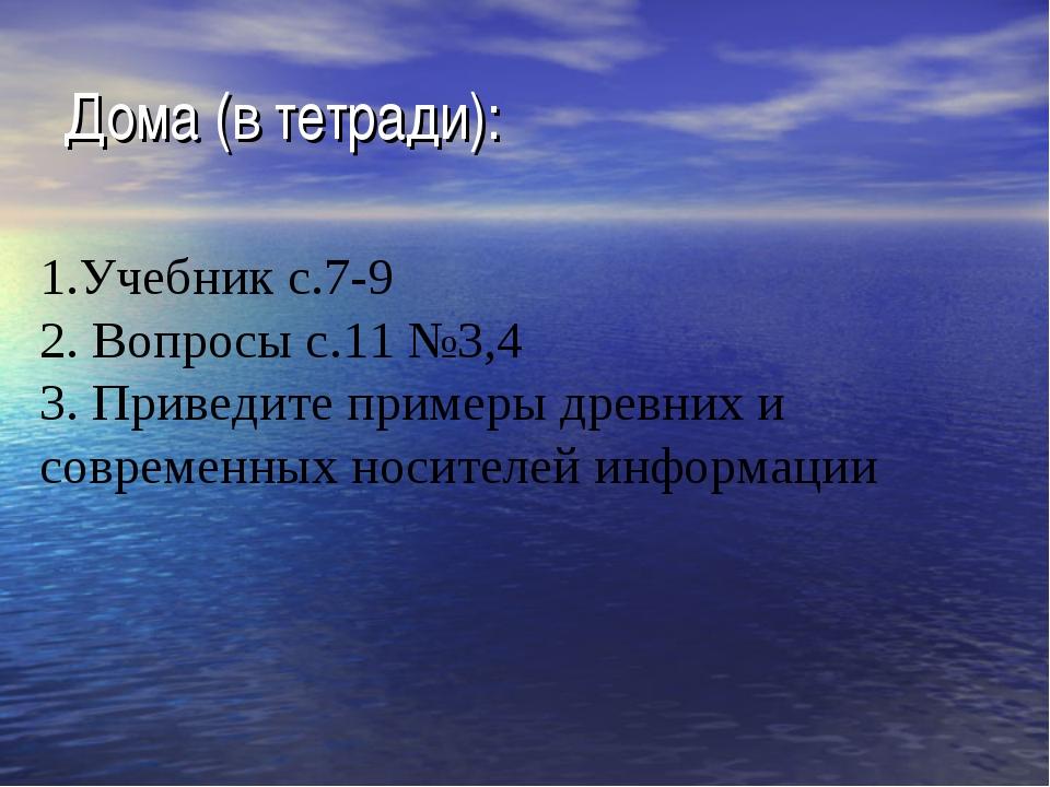 Дома (в тетради): 1.Учебник с.7-9 2. Вопросы с.11 №3,4 3. Приведите примеры д...