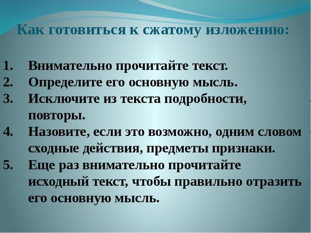 Презентация по русскому языку Сжатое изложение по рассказу А  Как готовиться к сжатому изложению Внимательно прочитайте текст Определите