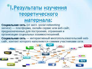 Социальная сеть(отангл.social networking service)—платформа,онлайн серв