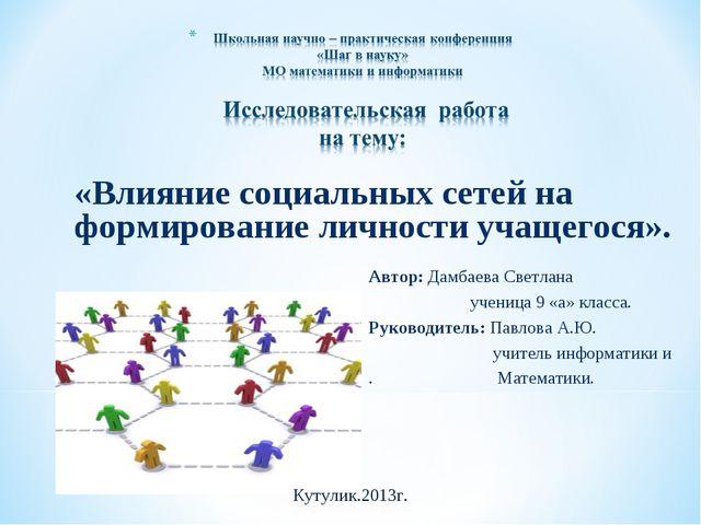 «Влияние социальных сетей на формирование личности учащегося». Автор: Дамбаев...