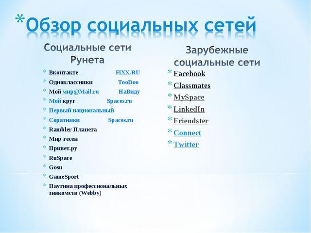 Вконтакте FiXX.RU Одноклассники TooDoo Мой мир@Mail.ru НаВиду Мой круг Spaces...