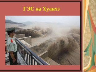 ГЭС на Хуанхэ