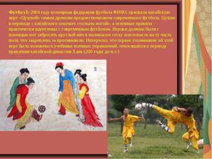 Футбол В 2004 году всемирная федерация футбола ФИФА признала китайскую игру «