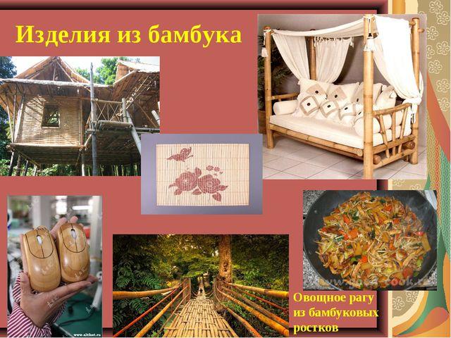 Изделия из бамбука Овощное рагу из бамбуковых ростков