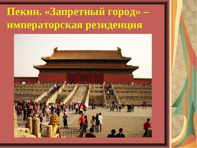 Пекин. «Запретный город» –императорская резиденция