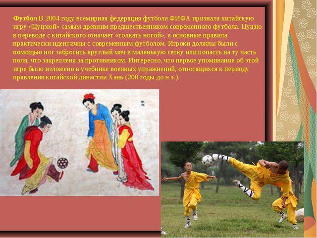 Футбол В 2004 году всемирная федерация футбола ФИФА признала китайскую игру «...