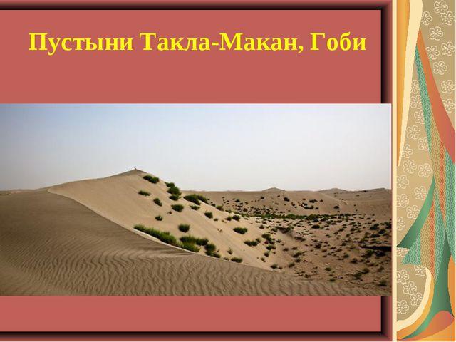 Пустыни Такла-Макан, Гоби