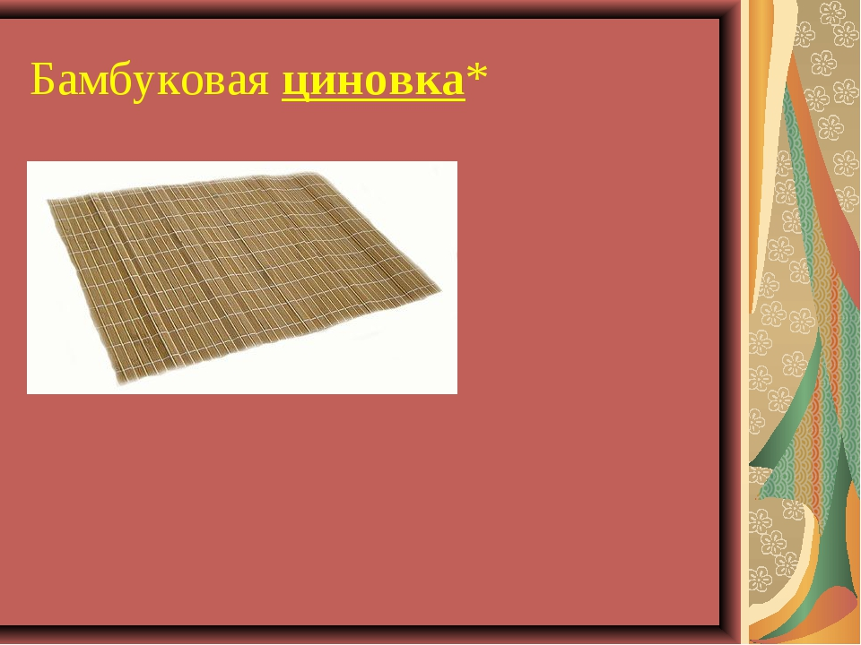 Бамбуковая циновка*
