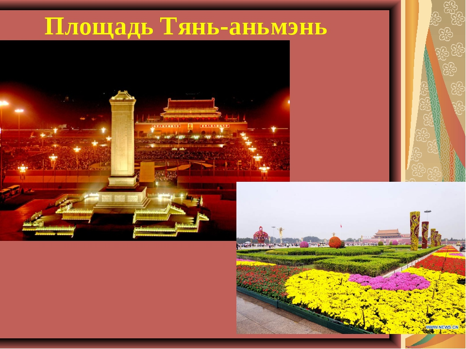 Площадь Тянь-аньмэнь