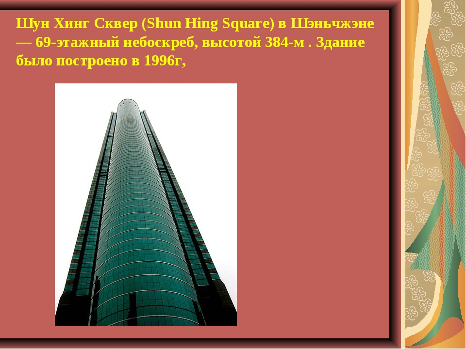 Шун Хинг Сквер (Shun Hing Square) в Шэньчжэне — 69-этажный небоскреб, высотой...