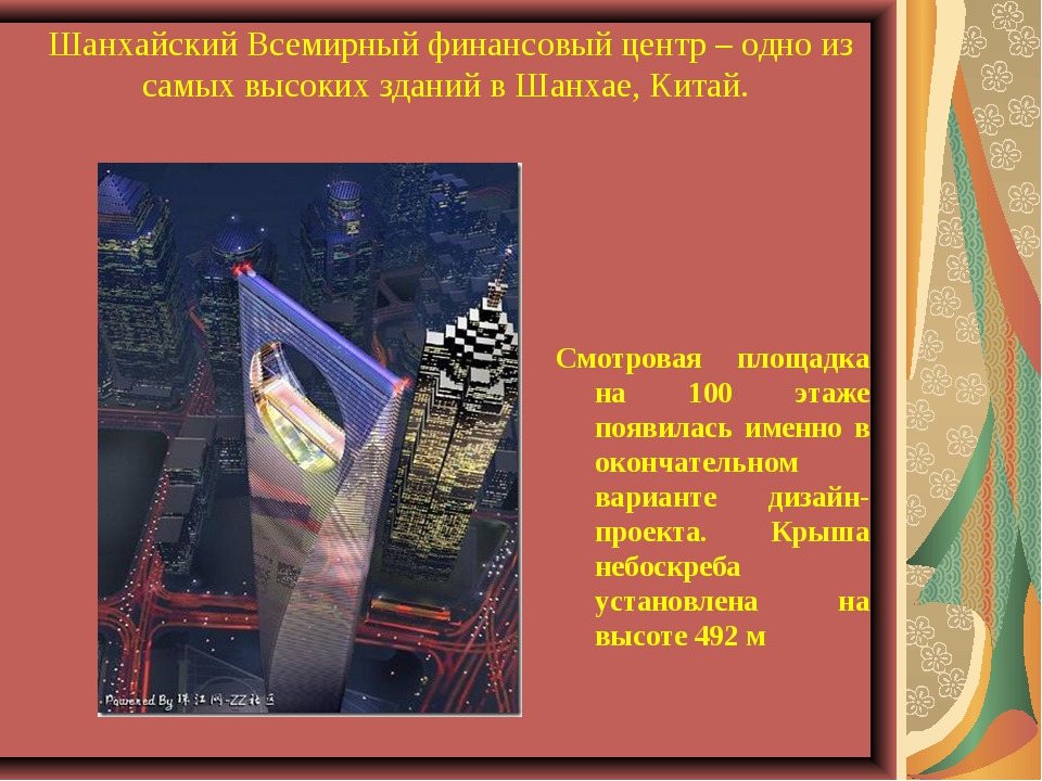 Шанхайский Всемирный финансовый центр – одно из самых высоких зданий в Шанхае...