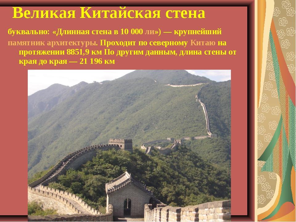буквально: «Длинная стена в 10000ли»)— крупнейший памятник архитектуры. П...