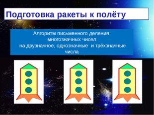 Подготовка ракеты к полёту Алгоритм письменного деления многозначных чисел на