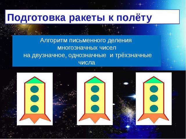 Подготовка ракеты к полёту Алгоритм письменного деления многозначных чисел на...