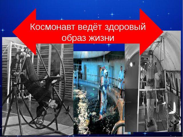 Космонавт ведёт здоровый образ жизни