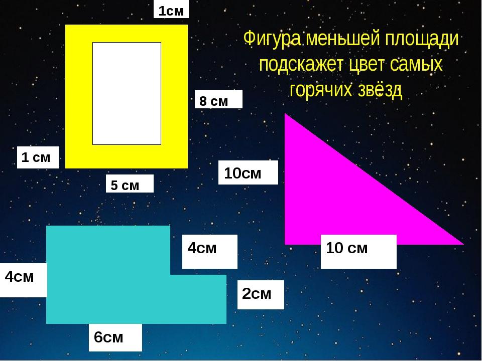 Фигура меньшей площади подскажет цвет самых горячих звёзд 10*10 :2= 50 кв.см...