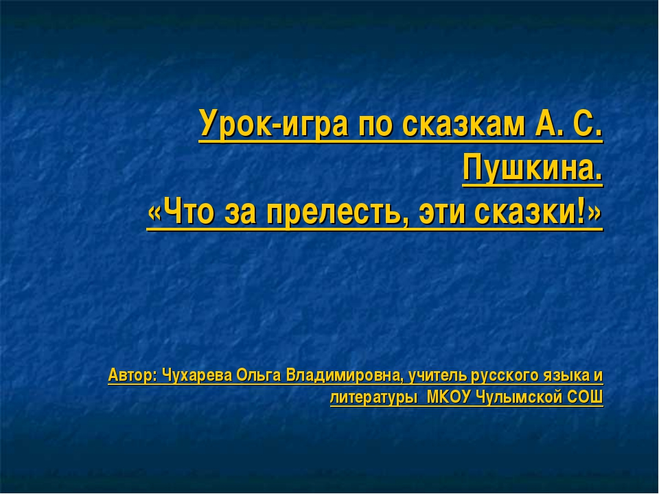 Урок-игра по сказкам А. С. Пушкина. «Что за прелесть, эти сказки!» Автор: Чу...