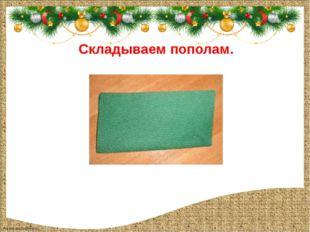Складываем пополам. FokinaLida.75@mail.ru