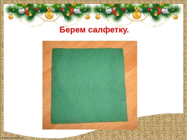 Берем салфетку. FokinaLida.75@mail.ru