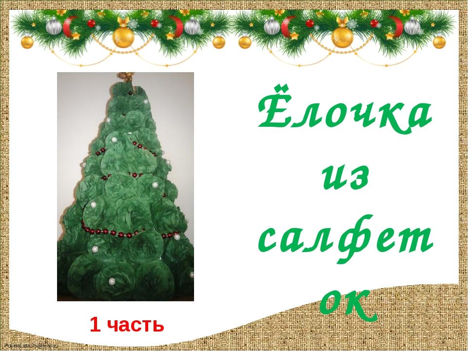 Ёлочка из салфеток 1 часть FokinaLida.75@mail.ru