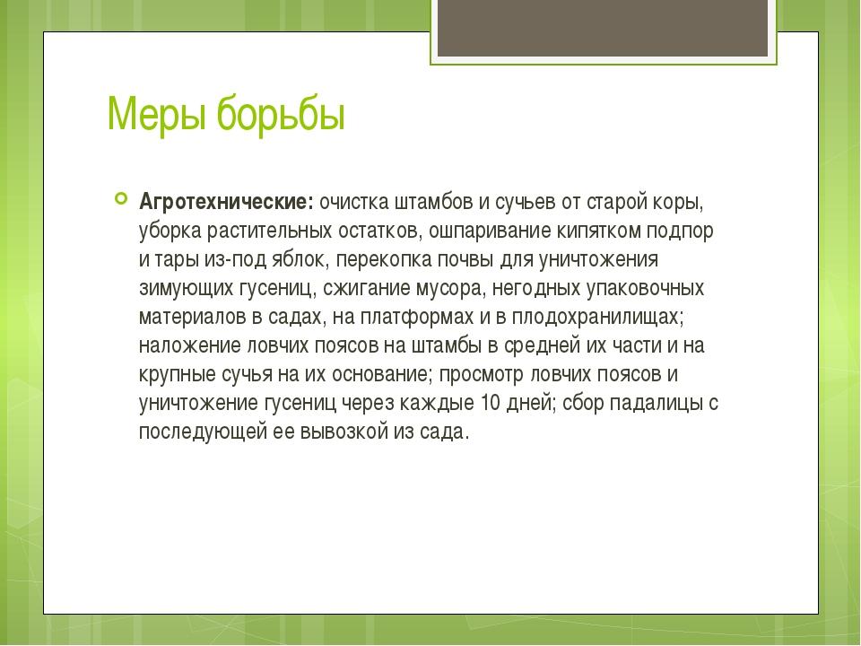 Меры борьбы Агротехнические: очистка штамбов и сучьев от старой коры, уборка...