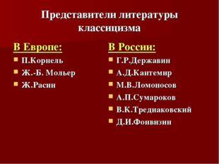Представители литературы классицизма В Европе: П.Корнель Ж.-Б. Мольер Ж.Расин
