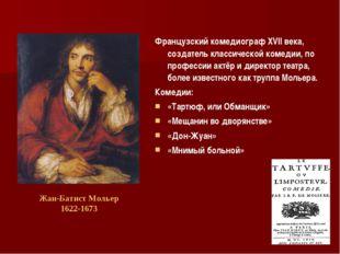 Французский комедиограф XVII века, создатель классической комедии, по професс