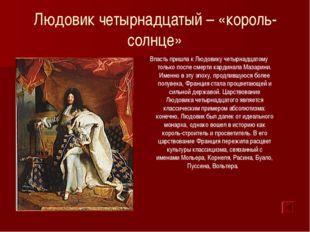 Людовик четырнадцатый – «король-солнце» Власть пришла к Людовику четырнадцато