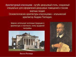 Архитектурный классицизм - сугубо дворцовый стиль, созданный специально для о