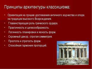Принципы архитектуры классицизма: Ориентация на лучшие достижения античного з