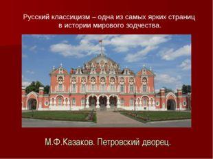 М.Ф.Казаков. Петровский дворец. Русский классицизм – одна из самых ярких стра