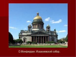 О.Монферран. Исаакиевский собор.