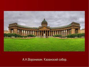 А.Н.Воронихин. Казанский собор.