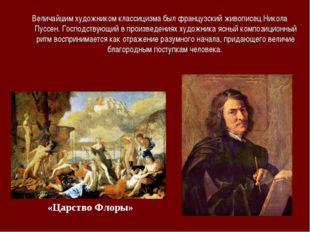 Величайшим художником классицизма был французский живописец Никола Пуссен. Го